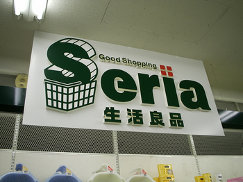 2009_12-04_100yen-shop_Seria_1