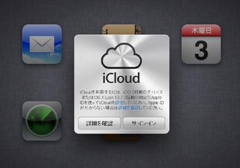 icloud_web_001