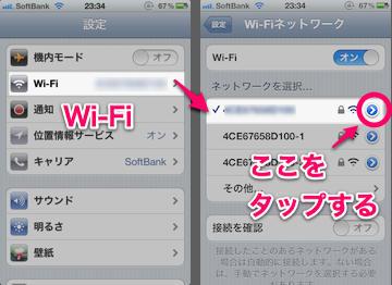 20120422_wifi001