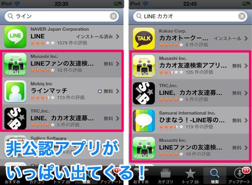 20120523非公認アプリ