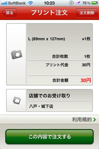 20120603_shomei009