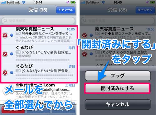 2012-07-16 選んで-開封-1