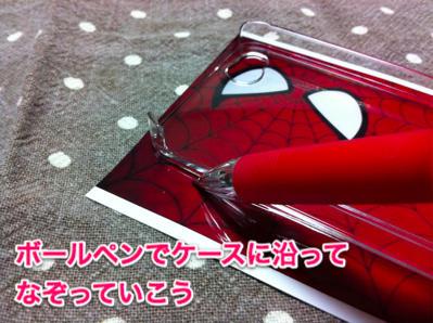 20120708_oricase009