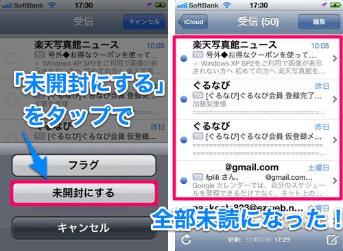 2012-07-16 未開封にするから未読へ-2