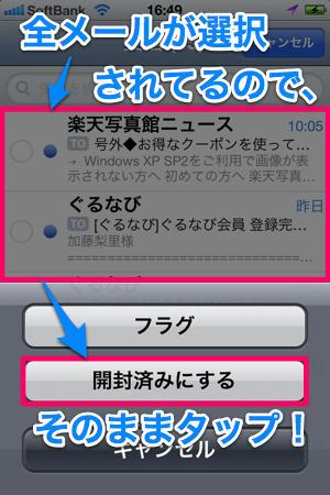 2012-07-16 ぜんぶ開封ずみにする