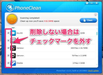 20120814_pclean011