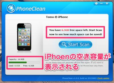 20120814_pclean007
