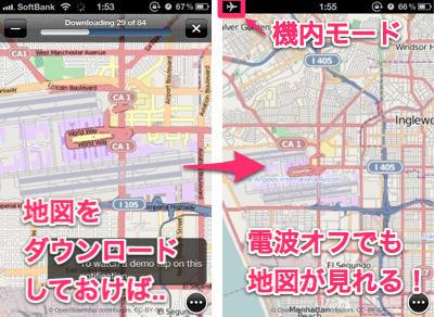 20120811_kaiigaiapp002