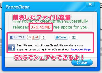 20120814_pclean012