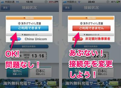 20120811_kaigaiapp007