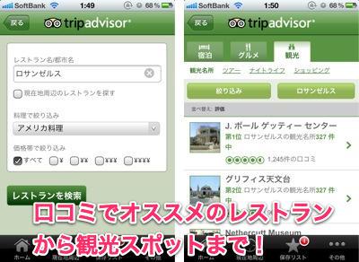 20120811_kaigaiapp001