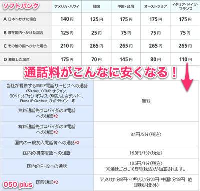 20120811_kaigaiapp005