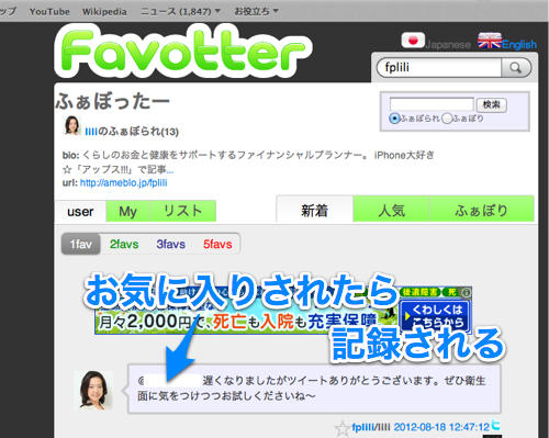 2012-09-04 ふぁぼ