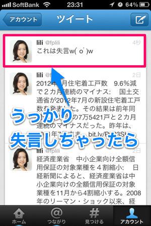 2012-09-03 失言