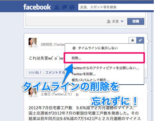2012-09-04 facebook削除