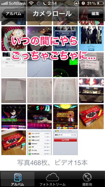 20121229_osoji002
