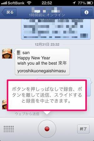 2013-01-04 録音中