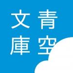 著作権切れの作品が読める青空文庫に「吉川英治」など12名の作品が追加!iPhoneからはこの方法でサクッと読めるぞ