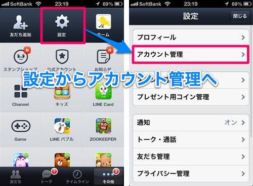 2013-01-03 設定からアカウント