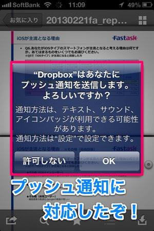 2013-02-26 プッシュ通知