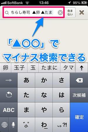 2013-03-03 マイナス検索