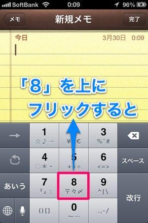 2013-03-30 ふりっく