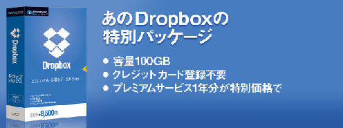 20130424dropboxprice