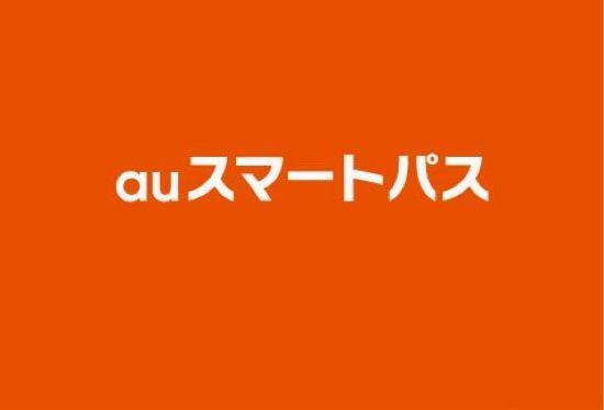 KDDI、iPhone向け「auスマートパ...
