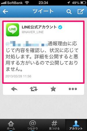 201300429LINE回答