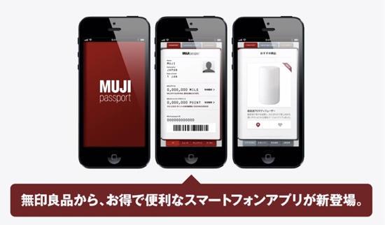 MUJI passportにみるアプリ戦略