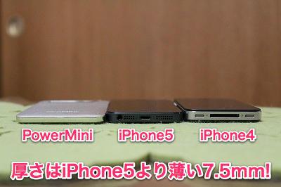 20130518_pmini003