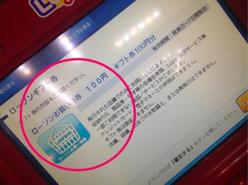 2013-06-03 お買い物券