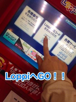 2013-06-03 ロッピー