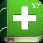 『Yahoo!家庭の医学』とりあえずDLレベル!病気の治療法などが分かるYahoo!人気コンテンツが無料アプリになったぞ