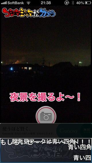 20130713_kojima_jama_cam_001-1