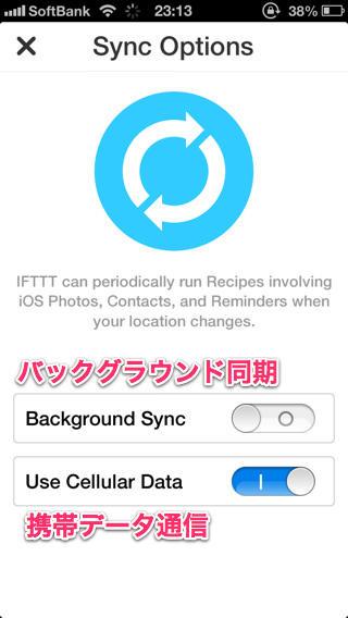 20130720_iftttt_japanese_manual_016
