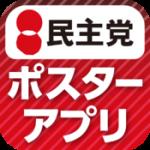 民主党の海江田代表らと2ショットポスターを作成できる『ポスターアプリ』が誰得すぎると話題に!さっそく大喜利アプリ化したようです