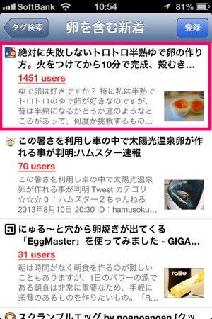 2013-08-20 検索