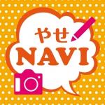 ダイエットが続かなかった方へ!レコーディングダイエットのガチ本命!ちゃんと継続できるアプリ『やせNAVI』がマジで捗る件 :PR