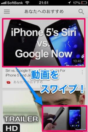 2013-08-22 動画をスワイプ