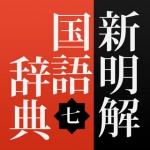 数量限定68%オフ!語訳が面白すぎるアプリ『新明解国語辞典 第7版 公式アプリ』恋愛や実社会の解釈は必見ですw :PR
