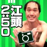 『江頭ジャマだカメラ』実用性ナシ! どんな写真にも江頭2:50が入り込む特殊カメラアプリ