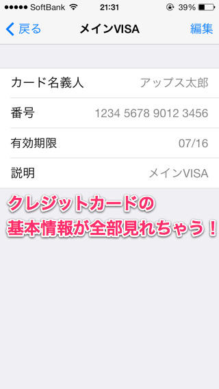 20130921_iOS7_safari_006