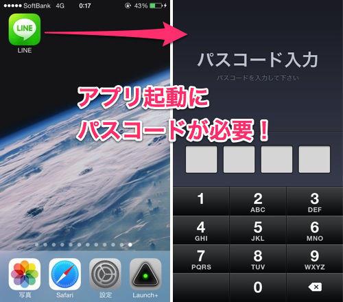 LINE】アプリにパスワードロック...