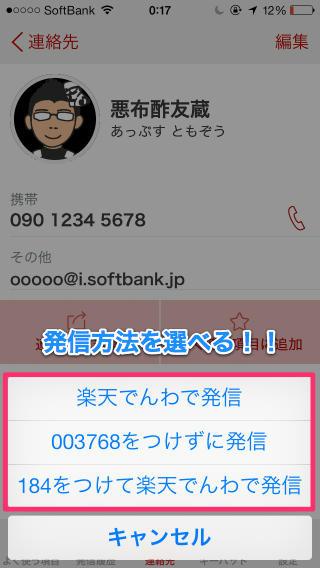 20131222_rakuten_denwa_007