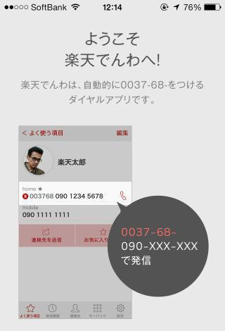 20131222_rakuten_denwa_001