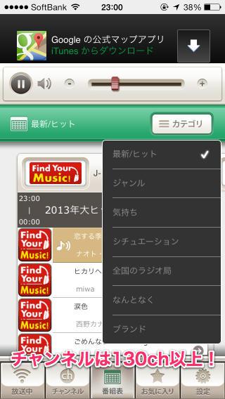 20120113_music_5app_002