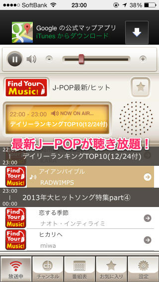 20120113_music_5app_001
