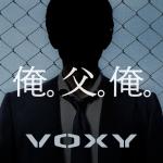 『VOXY俺チェン』誰でもイケメン風になれるカメラアプリが登場! トヨタポスター風写真を撮ってみた!!