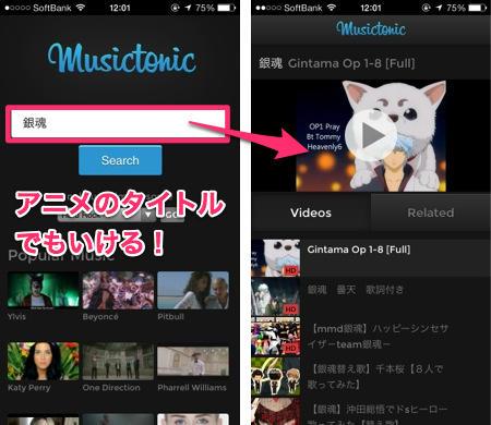 20120113_music_5app_013